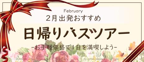 2月出発あります