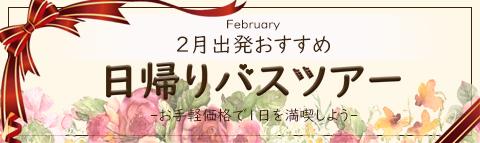 2月出発おすすめ!日帰りバスツアー!