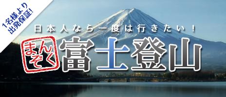 <1名様より出発保証>雲上の別世界広がる、日本一の頂「富士山」に登ろう♪