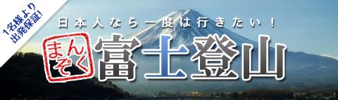 <1名様より出発保証>日本一の頂「富士山」に登ろう♪