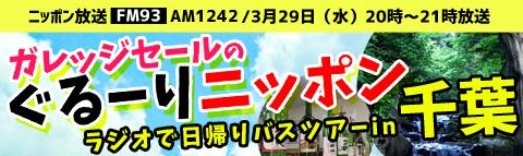 ガレッジセールのぐるーりニッポン ラジオで日帰りバスツアーin千葉!