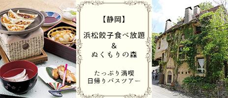 浜松餃子&ぬくもりの森