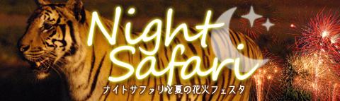 姫路セントラルパーク ナイトサファリと夏の花火フェスタ