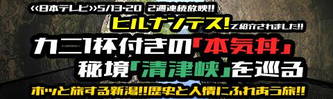 日本テレビ『ヒルナンデス!』で紹介されました!日帰りバスツアー特集!