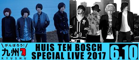 音楽の力で九州を元気に!!今年もやります!HUIS TEN BOSCH SPECIAL LIVE 2017