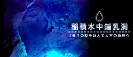 神秘の世界・稲積水中鍾乳洞