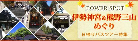 熊野三山巡り・伊勢神宮参拝 日帰りバスツアー