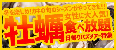 女性に人気!牡蠣食べ放題!!