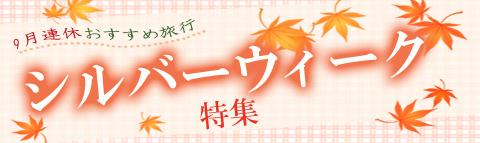 【関西発】9月連休・シルバーウィーク日帰りバスツアー特集2018