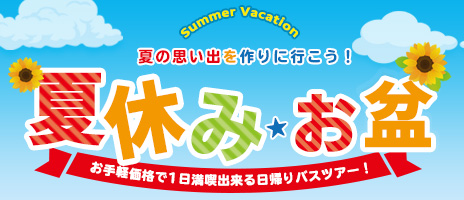 夏休み&お盆バスツアー 2020年