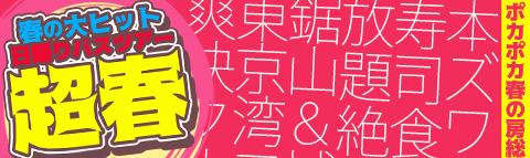 超春!ポカポカ春の房総!おすすめ日帰りバスツアー!!