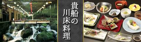 夏の風物詩・貴船の川床料理たっぷり満喫日帰りツアー!