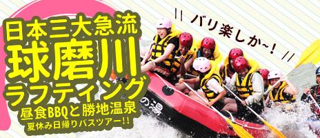 おすすめ!日本三大急流の球磨川でラフティング&BBQと温泉入浴日帰りバスツアー!!