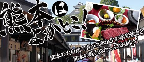 熊本はよかとこ!熊本の大自然で育ったあか牛の溶岩焼きと熊本の魅力をたっぷりお届け!