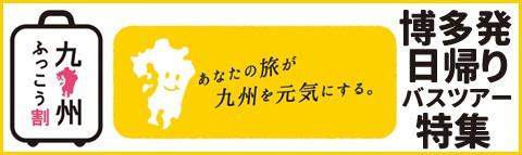 【九州ふっこう割対象ツアー】 日帰りバスツアー特集