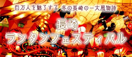 日帰りバスツアーで行く!百万人を魅了する幻想的な光あふれる長崎ランタンフェスティバル2018