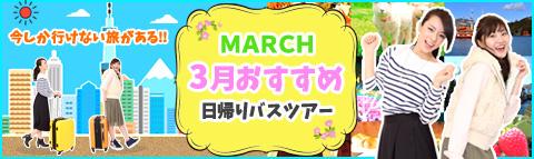 3月出発おすすめ!日帰りバスツアー!