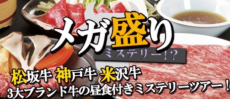 メガ盛りミステリー?松阪牛・神戸牛・米沢牛3大ブランド牛の昼食付日帰りツアー!