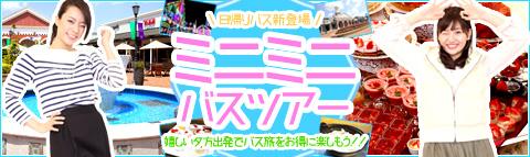 新登場!ミニミニバスツアー!!