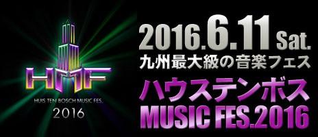 九州最大級の音楽フェスがハウステンボスで開催!バスツアー
