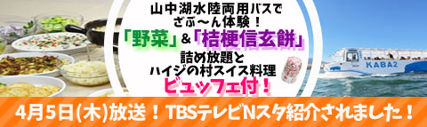 TBSテレビ|Nスタで紹介されたオススメ日帰りバスツアー