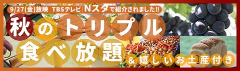 9月27日(金) TBSテレビ「Nスタ」にて紹介!