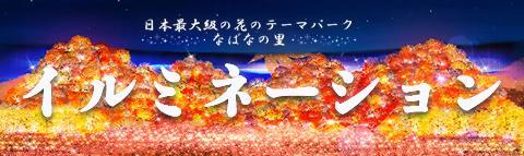 日本最大級の花のテーマパーク「なばなの里」イルミネーション特集