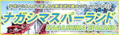 日本最大級のテーマパーク!ナガシマスパーランド!!