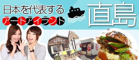 1日たっぷりアートタイム!日本を代表するアートアイランド直島行き日帰りバスツアー