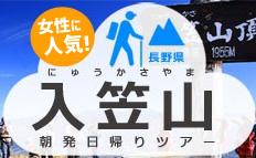女性に人気のおすすめ!入笠山(にゅうかさやま)朝発日帰りバスツアー