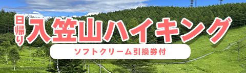 入笠山お手軽ハイキングに出かけよう!