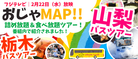 おじゃMAP!!日帰りバスツアー