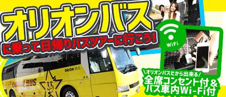 オリオンツアーバス旅専用ラッピング車に乗ろう!