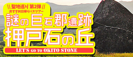 謎の巨石郡遺跡・押戸石の丘へ行こう!