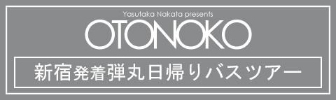 OTONOKO|新宿発着弾丸日帰りバスツアー特集