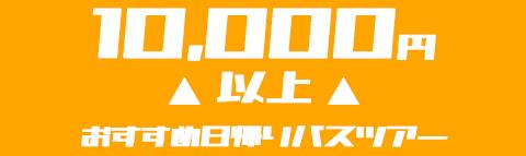 【10,000円以上】でいく!おすすめ日帰りバスツアー特集!