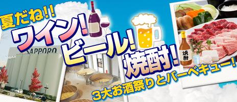 夏だね!!ワイン!ビール!焼酎!3大お酒祭りと由布の山々を眺望するワイナリーレストランでいただくバーベキュー!