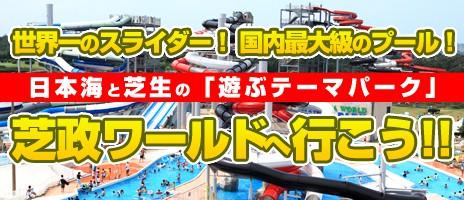 日本海と芝生の「遊ぶテーマパーク」芝政ワールド日帰りバスツアー!