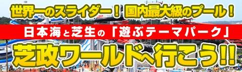 日本海と芝生の「遊ぶテーマパーク」芝政ワールドバスツアー!
