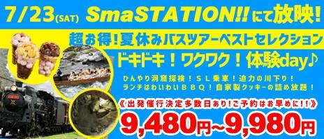 テレビ朝日 | SmaSTATION!!(スマステーション)で紹介されたオススメ日帰りバスツアー