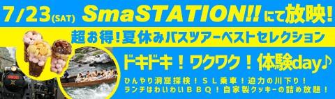 テレビ朝日 | SmaSTATION!!(スマステーション)で紹介された日帰りバスツアー