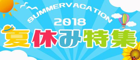 おすすめ!夏休み日帰りバスツアー2018特集