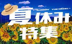 おすすめ!家族で行きたい夏休み日帰りバスツアー2017特集