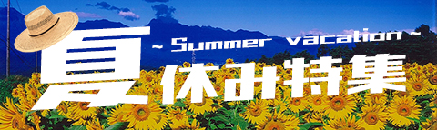 おすすめ!子供も大人も楽しめる!夏休み日帰りバスツアー旅行!!