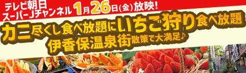 テレビ朝日|スーパーJチャンネル日帰りバスツアー特集
