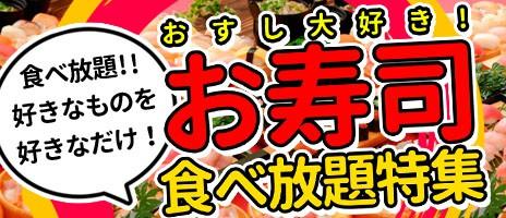 おすし大好き!お寿司食べ放題お得な日帰りバスツアー特集