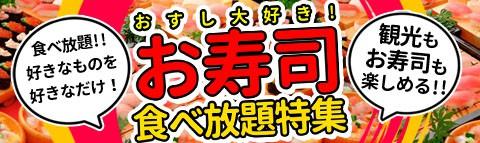 お寿司大好き!日帰りバスツアー特集!