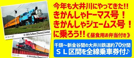 きかんしゃトーマス号&きかんしゃジェームス号に乗車(大井川鐵道SL列車)日帰りバスツアー