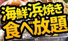 おすすめ!海鮮浜焼き食べ放題日帰りバスツアー