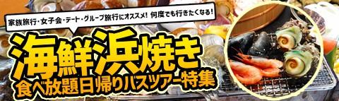 海鮮浜焼き食べ放題付き日帰りバスツアー特集!